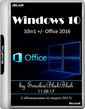 Windows 10 (x86/x64) 12in1 + LTSB +/- Офис 2016 by SmokieBlahBlah