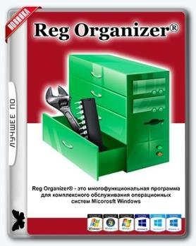 Обслуживание реестра - Reg Organizer 8.0 Final RePack (& Portable) by KpoJIuK