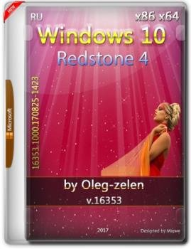 Windows 10 Redstone 4 6in1 16353.1000 by Oleg-zelen (x86-x64)
