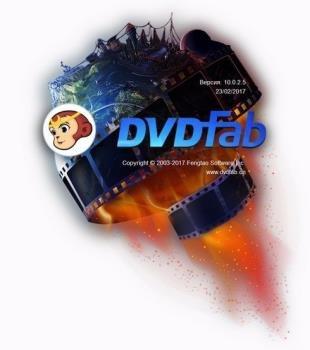 Копирование дисков - DVDFab 10.0.5.7 RePack (& Portable) by elchupacabra