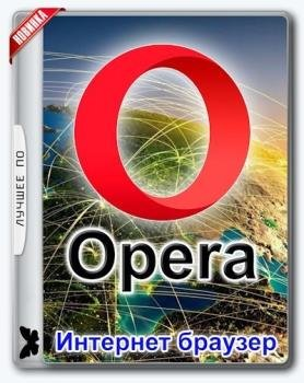 Интернет браузер - Opera 47.0.2631.80 Stable