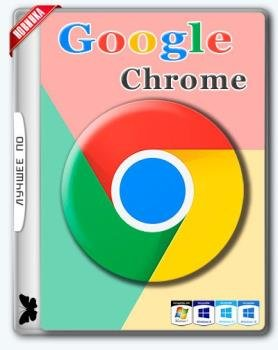 Интернет браузер - Google Chrome 61.0.3163.79 Stable RePack (& Portable) by D!akov
