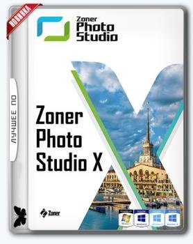 Редактор фото - Zoner Photo Studio X 19.1709.2.38 RePack by KpoJIuK