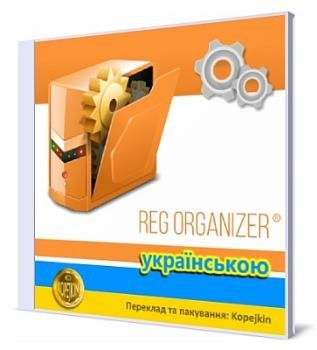 Настройка реестра Windows - Reg Organizer 8.0 Final Portable by Kopejkin