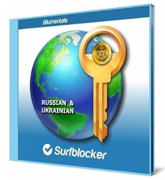 Контроль доступа в интернет - Blumentals Surfblocker 5.6