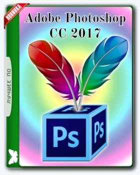 Фотошоп - Adobe Photoshop CC 2017.1.1 (2017.04.25.r.252) RePack by D!akov (09.09.2017)