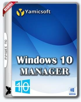Windows 10 Manager 2.1.5 Final RePack (& portable) by KpoJIuK