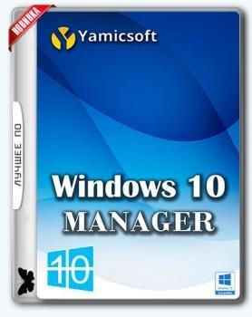 Настройка Windows - Windows 10 Manager 2.1.5 Final RePack (& Portable) by D!akov