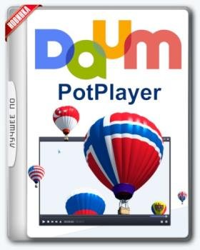 Аудио видео проигрыватель - Daum PotPlayer 1.7.3795 Stable RePack (& Portable) by D!akov