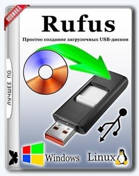Запись загрузочной флешки - Rufus 2.17 (Build 1198) Final Portable