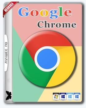 Веб браузер - Google Chrome 61.0.3163.91 Stable + Enterprise