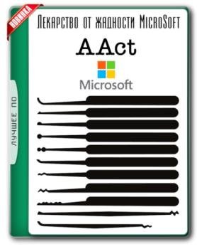 KMS-активатор для Windows - AAct 3.5.1 Portable