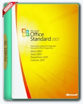 Офис 2007 - Microsoft Office 2007 Standard SP3 12.0.6777.5000 RePack by KpoJIuK
