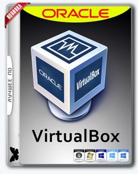 Виртуальный компьютер - VirtualBox 5.1.28.117968 Final RePack (& Portable) by D!akov