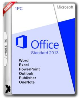 Office 2013 SP1 Standard 15.0.4963.1002 RePack by KpoJIuK