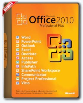 Office 2010 Professional Plus + Visio Pro + Project Pro 14.0.7188.5002 SP2 RePack by KpoJIuK