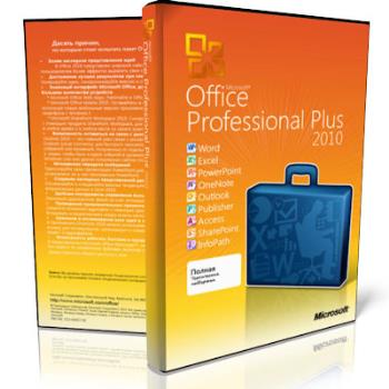 Office 2010 Pro Plus + Visio Premium + Project Pro + SharePoint Designer SP2 14.0.7188.5002 VL (x86) RePack by SPecialiST v17.9