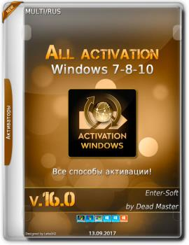 Активаторы Windows - All activation Windows (7-8-10) v16.0 2017