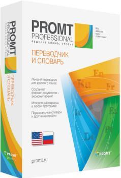 Переводчик - Promt 18 Professional