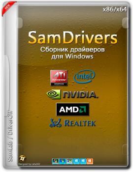 SamDrivers 17.9 - Сборник драйверов для Windows