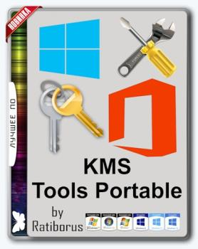 Сборник активаторов для Windows - KMS Tools Portable 22.09.2017 by Ratiborus