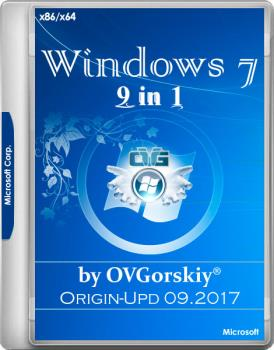 Сборка Windows 7 SP1 x86/x64 Ru 9 in 1 Origin-Upd 09.2017 by OVGorskiy® 1DVD