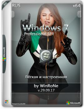Windows 7 Professional x64 SP1 29.09.17 by WinRoNe (Обрезанная и оптимизированная)