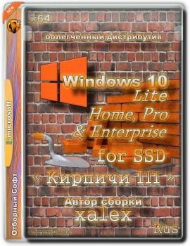 Windows 10 Lite Home, Pro & Enterprise v.1709 build 16299.19 for SSD v3 xlx «Кирпичи III» (x64) (Rus) [28/10/2017]