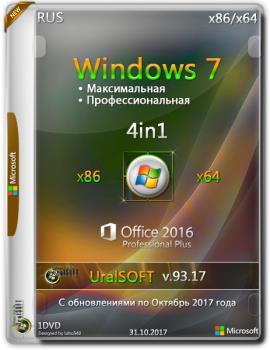 Сборка Windows 7x86x64 4 in 1 & Office2016 Uralsoft Русская
