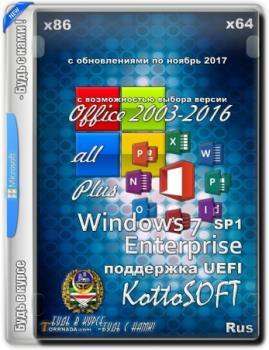 Windows 7 SP1 Enterprise KottoSOFT (x86\x64)