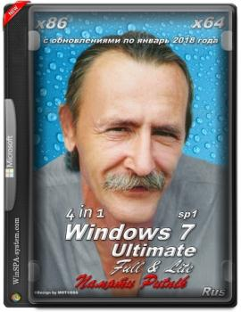 Windows 7 SP1 Ultimate 4 in 1 Full & Lite by Putnik (x86\x64)