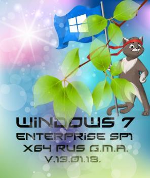 Windows 7 Enterprise SP1 x64 RUS G.M.A. v.13.01.18