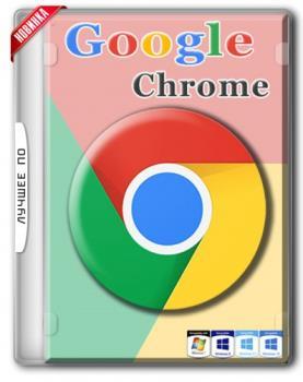 Быстрый интернет браузер - Google Chrome 64.0.3282.119 Portable by Cento8