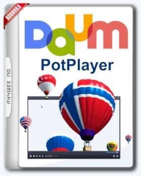 Медиаплеер - Daum PotPlayer 1.7.7150 Stable RePack (& Portable) by KpoJIuK