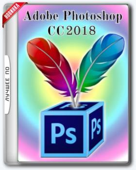 Фотошоп - Adobe Photoshop CC 2018. 19.1.0.38906 RePack by KpoJIuK