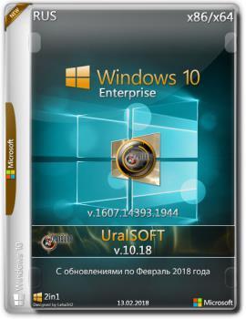 Windows 10x86x64 Корпоративная 14393.1944 (Uralsoft)
