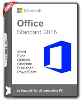 Офис 2016 стандарт - Office 2016 Standard 16.0.4639.1000 RePack by KpoJIuK