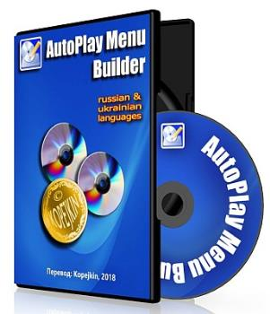Создание меню автозапуска - AutoPlay Menu Builder 8.0 build 2458