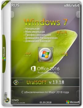 Сборка Windows 7x86x64 9 in 1 Office2016 (Uralsoft)