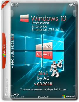 Windows 10 3in1 x64 WPI by AG 03.2018 [14393.2125 Активированная]