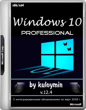 Windows 10 Pro 1709 x86/x64 by kuloymin v12.4 (esd)
