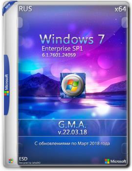 Windows 7 Enterprise SP1 x64 RUS G.M.A. v.22.03.2018.