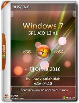 Windows 7 SP1 (x86/x64) 13in1 +/- Office 2016 by SmokieBlahBlah 16.04.18