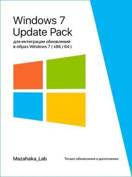 Обновления для Windows 7 - UpdatePack 7 для интеграции обновлений в образ Windows 7 SP1 (x86\64) v. 5.7 Final by Mazahaka_lab