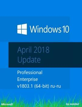 Windows 10 Pro-Ent v1803.1 x64 by molchel Русская