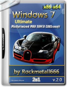 Windows 7 Ultimate Optimized MOD SUPER CARS by Rockmetall666 V.2.0 (x86/x64)
