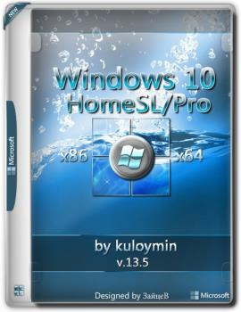 Windows 10 HomeSL/Pro 1803 x86/x64 by kuloymin