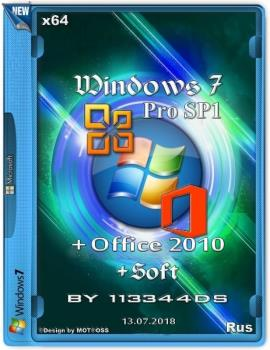 Windows 7 Professional SP1 + Office 2010 & Soft by 113344ds (x64)