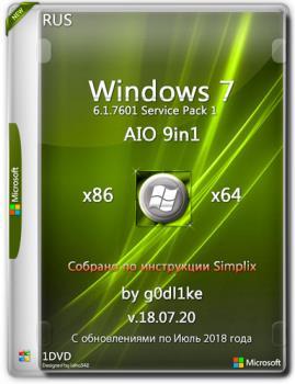 Windows 7 SP1 х86-x64 by g0dl1ke 18.07.20