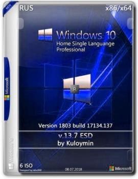 Windows 10 HomeSL/Pro 1803 x86/x64 by kuloymin v13.7 esd